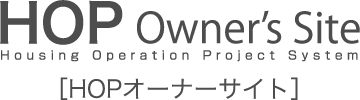 HOP Owner's Site Housing Operation Project System [HOPオーナーサイト]