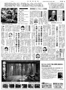2008年5月25日北海道新聞掲載告知(記事をクリックすると拡大します)