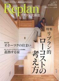 リプラン (2009年12月28日発売)