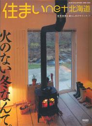 住まいネット北海道 (2009年12月25日発売)