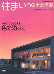 住まいネット北海道 (2009年9月25日発売)