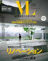 モダンリビング (2010年4月7日発売)