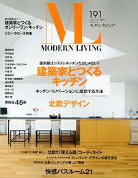 モダンリビング (2010年6月7日発売)