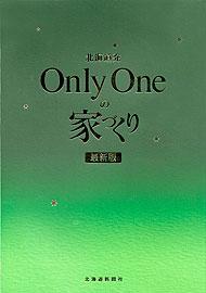 北海道発OnlyOneの家づくり(2009年3月25日発売)