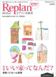 リプラン(2008年3月25日発売)