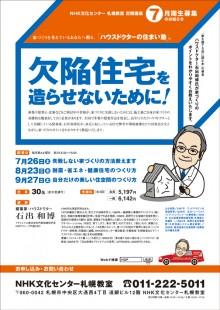 札幌版チラシです。