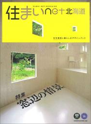 住まいネット北海道(2008年6月25日発売)
