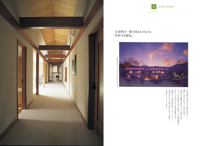 26.北海道 芦別の家