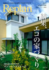 リプラン(2009年8月26日発売)