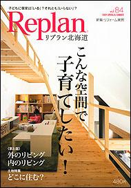 リプラン(2009年3月28日発売)