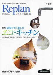 リプラン(2008年9月25日発売)
