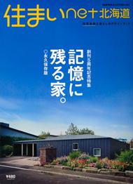 住まいネット北海道(2009年6月25日発売)