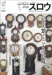 northern style スロウ(2010年10月25日発売)