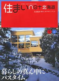 住まいネット北海道(2008年12月25日発売)