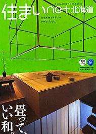 住まいネット北海道(2009年3月25日発売)