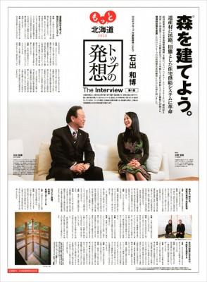 北海道新聞2010年3月7日掲載北海道新聞社許諾D1003-9903-00006378