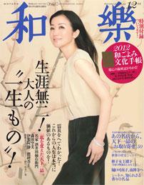 和樂(2011年11月12日発売)