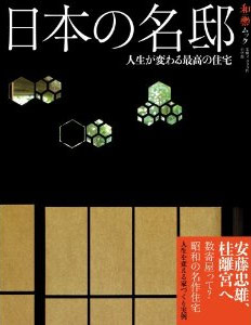 日本の名邸表紙