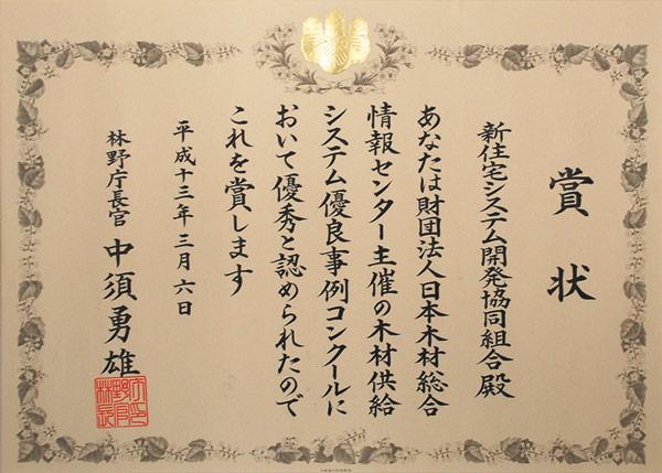 「第一回木材供給システム優良事業林野庁長官賞」賞状