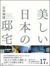 美しい日本の邸宅-表紙