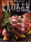 大人の名古屋 Vol.43 表紙